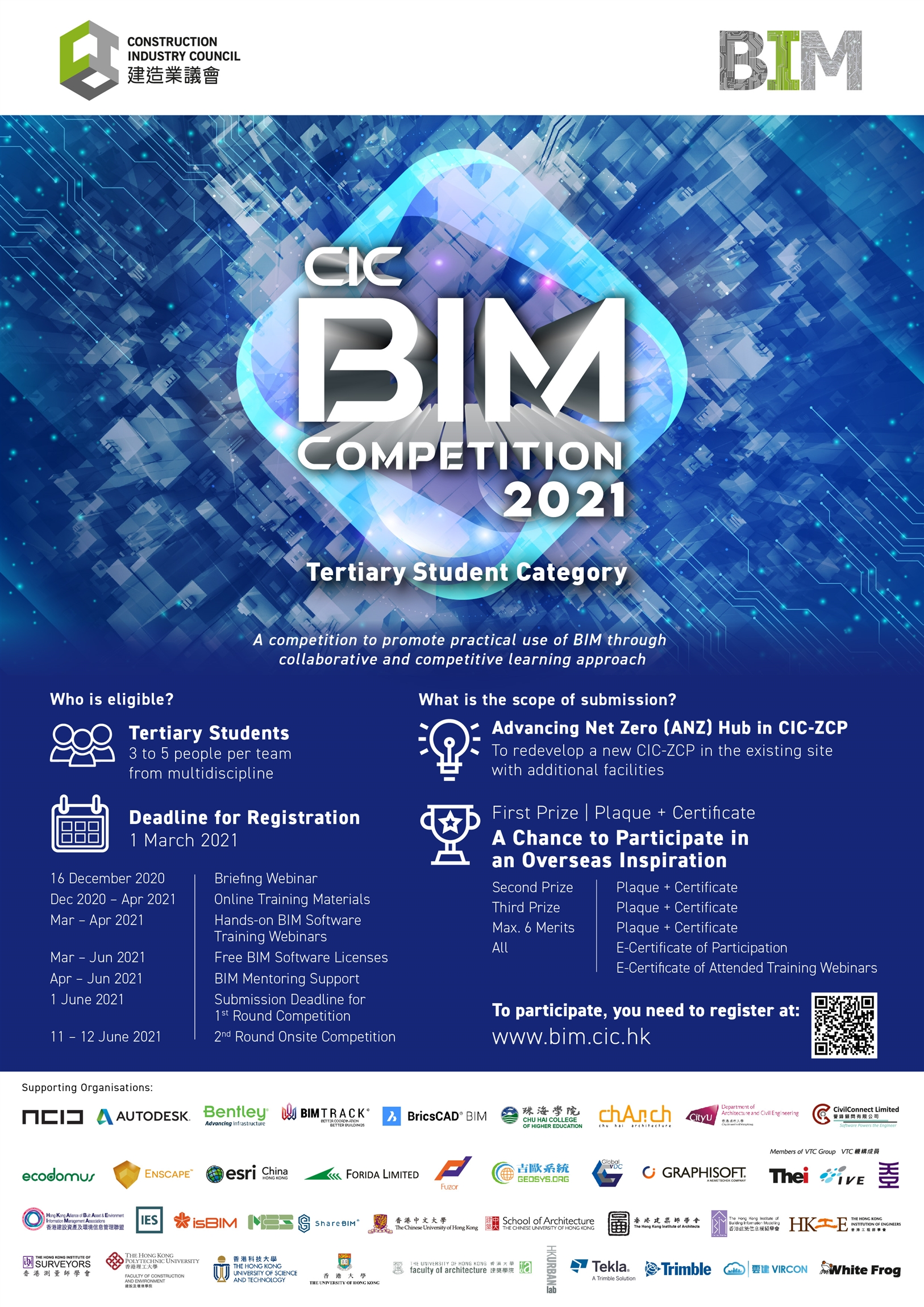 bimcompetition2021.jpg